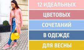 Идеи цветовых сочетаний одежды на весну: от очень ярких до вполне сдержанных