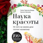 Тийна Орасмяэ-Медер, Оксана Шатрова – Наука красоты. Из чего на самом деле состоит косметика. Отзыв