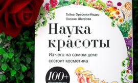 Тийна Орасмяэ-Медер, Оксана Шатрова — Наука красоты. Из чего на самом деле состоит косметика. Отзыв