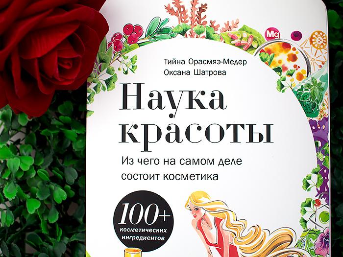 Тийна Орасмяэ-Медер, Оксана Шатрова - Наука красоты. Из чего на самом деле состоит косметика. Отзыв