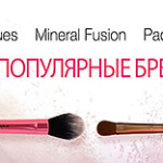Real Techniques by Samantha Chapman, EcoTools, Physician's Formula Inc., Pacifica, Mineral Fusion: что выбрать? Мои впечатления