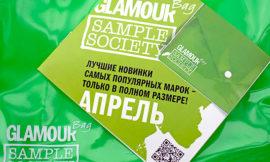 Glamour Bag – Апрель. Отзыв