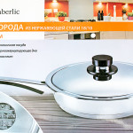 Faberlic – сковорода из нержавеющей стали Дом Фаберлик. Отзыв