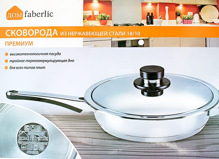Faberlic — сковорода из нержавеющей стали Дом Фаберлик. Отзыв