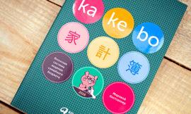 Kakebo: как я экономила с японской системой ведения бюджета