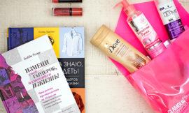 Книги о стиле, Glamour Bag август, матовые помады Bourjois: большой отзыв