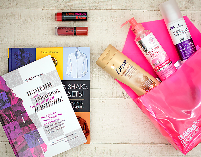 Книги о стиле, Glamour Bag август, матовые помады Bourjous: большой отзыв
