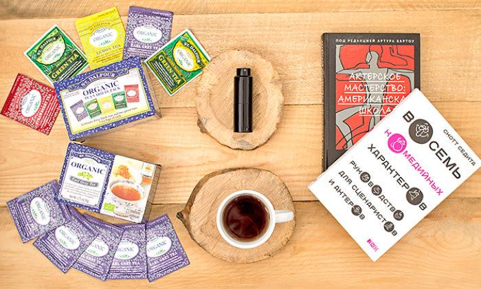 Создаем зимнее настроение: органический чай St.Dalfour, аромат Edgardio Chilini Kenya, книги по актерскому мастерству