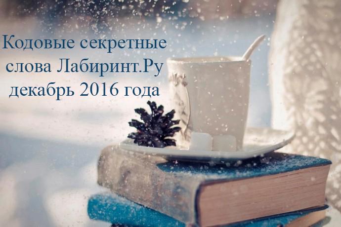 Кодовые секретные слова Лабиринт декабрь 2016 года