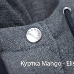 Успеть купить на распродаже: утепленная куртка Mango – Elizabet. Отзыв