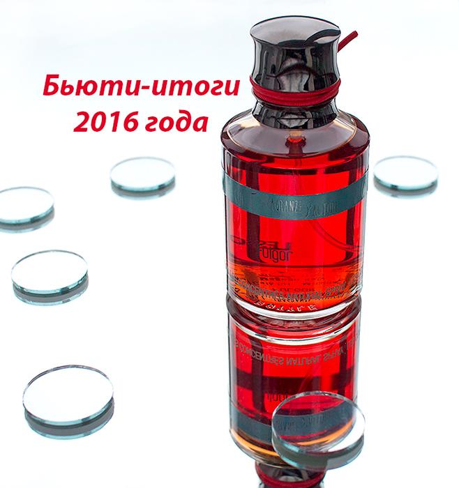 Бьюти-итоги 2016 года: лучшее