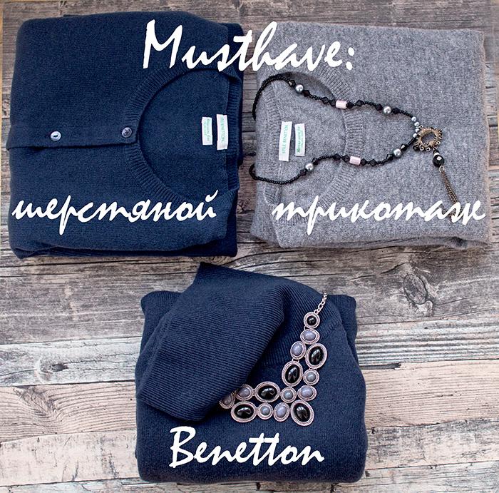 Musthave: шерстяной трикотаж United Colors of Benetton –джемпер, водолазка, кардиган. Отзыв