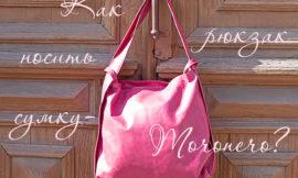 Как носить сумку-рюкзак Moronero?