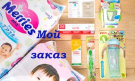Что заказать для детей на сайте pharmacosmetica