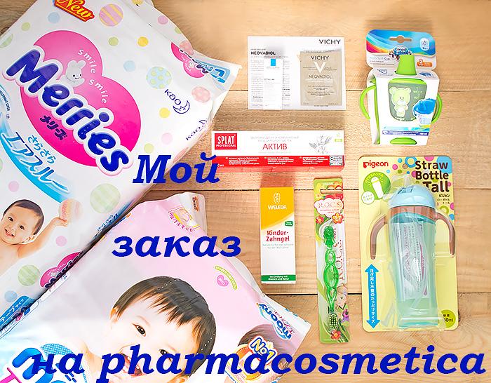 Что заказать для детей на сайте pharmacosmetica и как получить дополнительную скидку