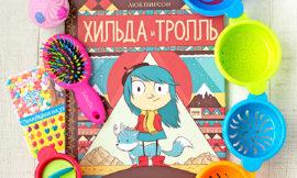Детская книга Хильда и тролль, а также детские аксессуары и игрушки. Отзыв