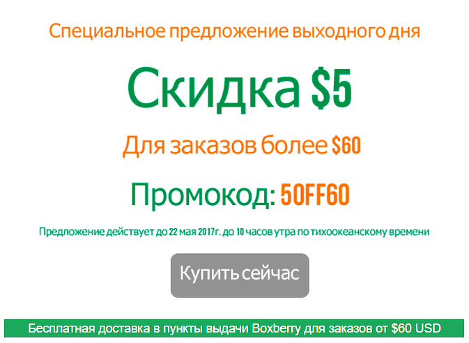 На iHerb скидка выходного дня - $5 за заказ от $60