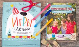 Чем заняться с детьми летом: книги Лизы Арье и Джин Ван т Хал. Отзыв