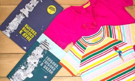 Одежда и книги для детского отдыха: отзыв