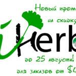 Новый промокод на скидку iHerb для заказов от $40