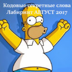 Секретные кодовые слова Лабиринт АВГУСТ СЕНТЯБРЬ 2017 года