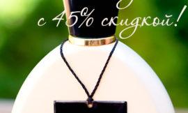 Духи Panouge – Perle Rare, отзыв: успейте купить любимый аромат со скидкой до 45%