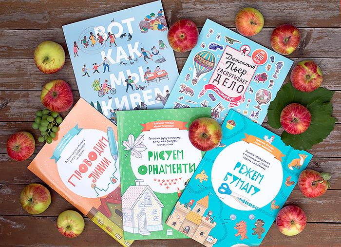 Большой обзор необычных детских книг для разного возраста