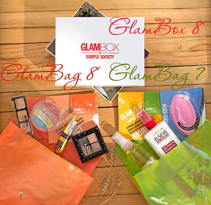 GlamBox август 8, GlamBag июль, август 7, 8. Отзыв