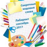Секретные кодовые слова Лабиринт СЕНТЯБРЬ 2017 года