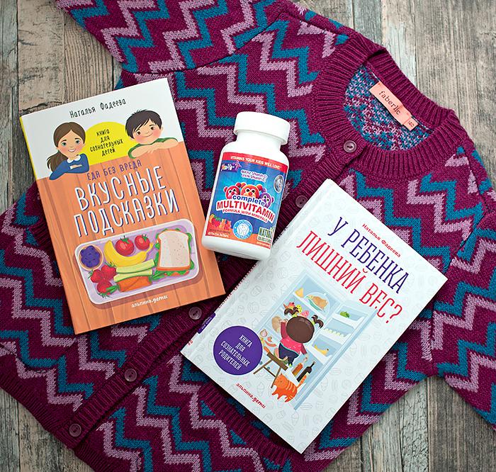 Вязаный кардиган Faberlic, детские мультивитамины и книга, как бороться с лишним весом у ребенка. Отзыв