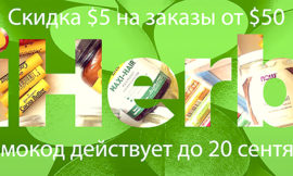 Скидка $5 на iHerb для заказов от $50: новый промокод