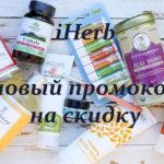 Новый промокод iHerb: скидка на все товары для молодости и красоты