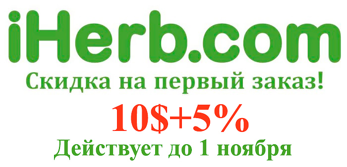 Iherb: промокод на скидку $10+5% для первого покупателя