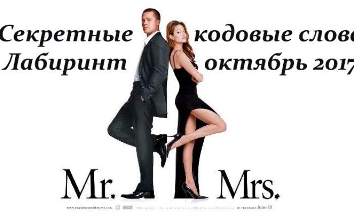 Секретные кодовые слова Лабиринт ОКТЯБРЬ 2017