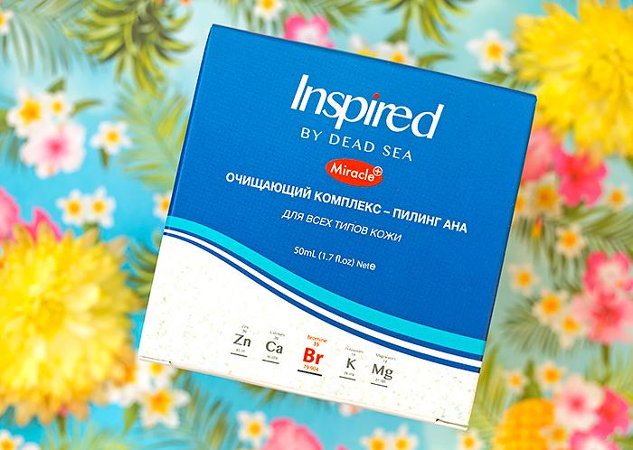 Inspired by Dead Sea – AHA-peeling. Очищающий комплекс – пилинг AHA. Отзыв