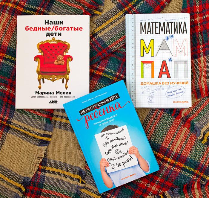 Weekend-обзор, часть 2: полезные книги для родителей. Отзыв
