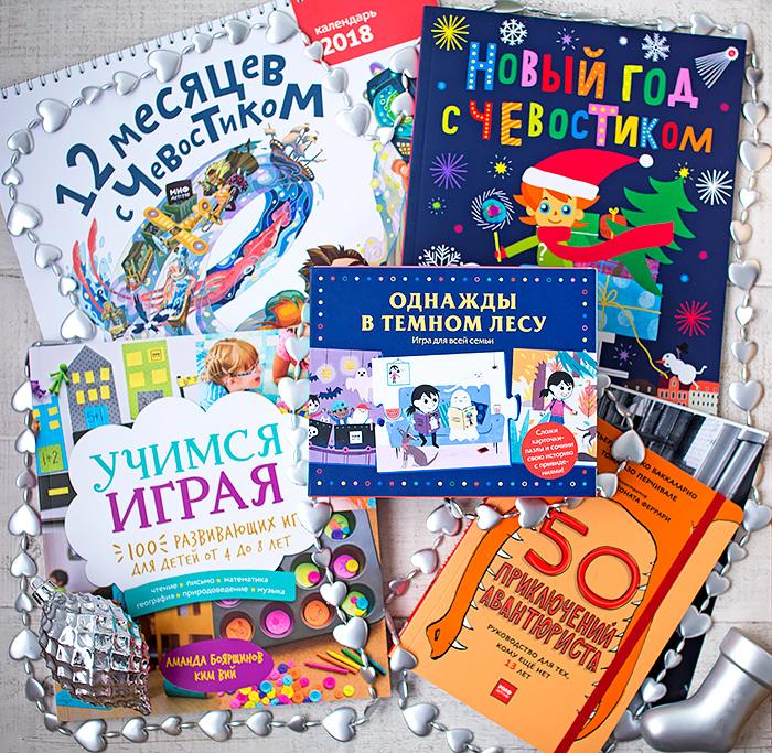 Что подарить очень разным по характеру детям на Новый год: подборка книг