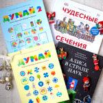 Развивающие книги для детей разных возрастов: отзыв