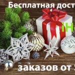Бесплатная доставка на iHerb: до 11 декабря