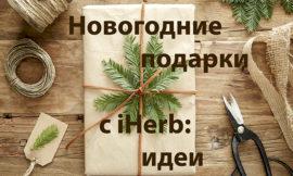 Идеи новогодних подарков с iHerb: чем удивить и порадовать близких