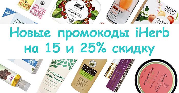 Новые промокоды iHerb: -25% на азиатскую косметику и -15% на товары для ванны и красоты