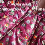 Утепленный комбинезон с набивным рисунком Faberlic. Отзыв