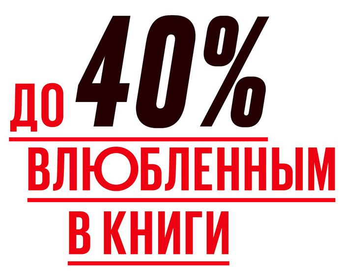 Скидки февраля на Лабиринт.ру