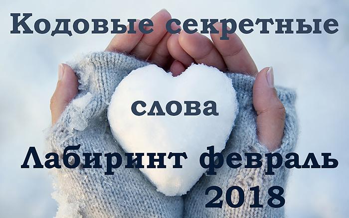 Секретные кодовые слова Лабиринт ФЕВРАЛЬ 2018