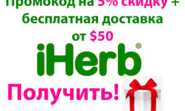Новый промокод iHerb: 5% скидка на все + бесплатная доставка от $50