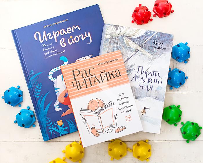 Книги для родителей и детей: отзыв