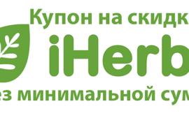 Купон $5 для заказа на iHerb без минимальной суммы!