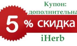 Купон-код на дополнительную 5% скидку на iHerb