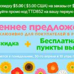 Промокод на 5% скидку iHerb. Действует до 30 апреля
