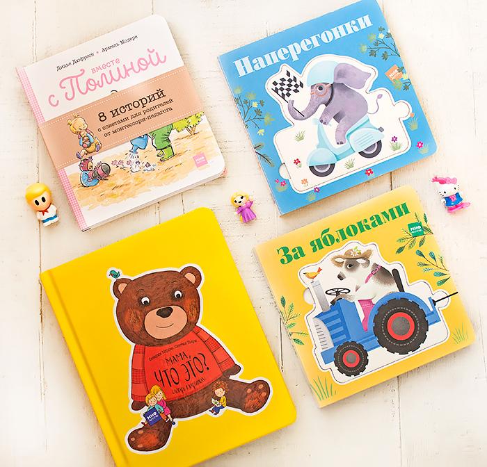 Подборка книг для малышей. Отзыв